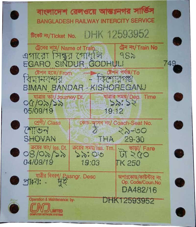 Dhaka to Kishoreganj train ticket price.