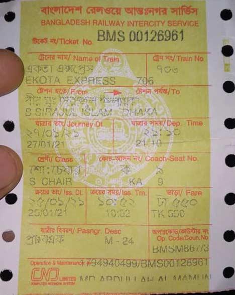 Ekota Express train ticket price 2021