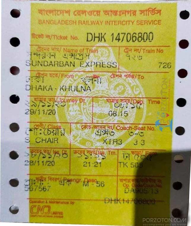 Sundarban Express Train Ticket Price