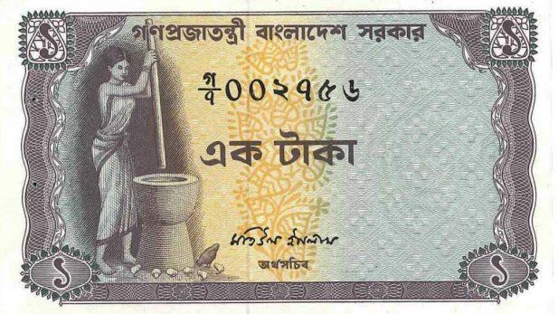 One taka note of 1973 by Bangladesh Bank.