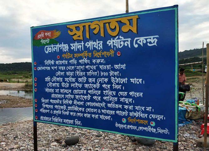 Sada Pathor Guide, সাদা পাথর নির্দেশিকা